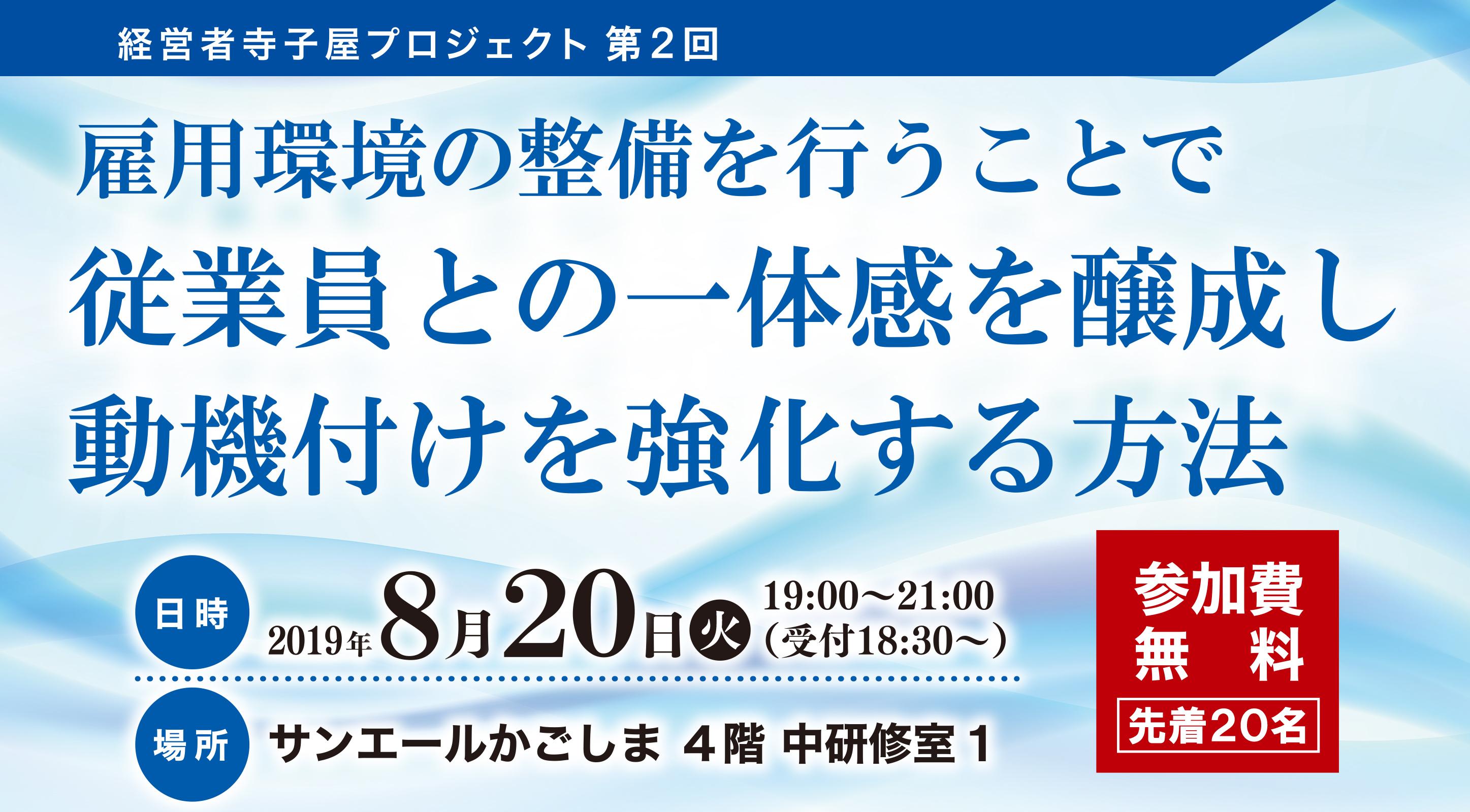 「経営者寺子屋プロジェクト」第2回 開催!