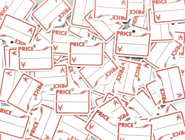 単価設定は最初が肝心。安易に価格設定すると後で大変。