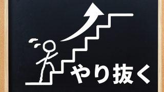 「やり抜く力」を鍛える