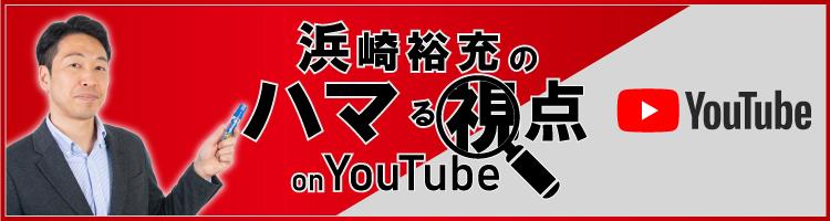 浜崎裕充のハマる視点onYouTube